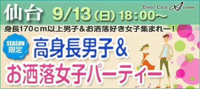 【仙台の恋活パーティー】株式会社アクセス・ネットワーク主催 2015年9月13日