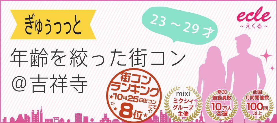【吉祥寺の街コン】えくる主催 2015年10月25日