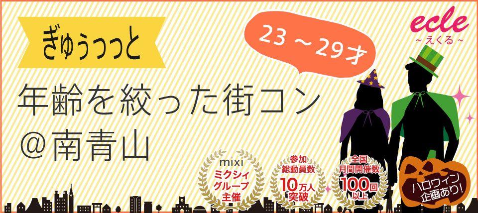 【青山の街コン】えくる主催 2015年10月31日