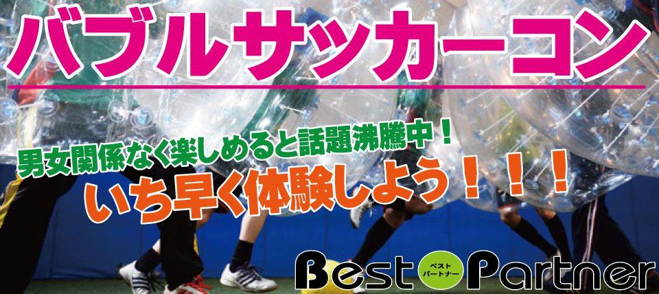 【大阪府その他のプチ街コン】ベストパートナー主催 2015年9月26日