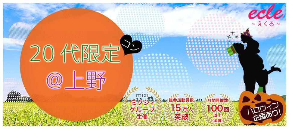 【上野の街コン】えくる主催 2015年10月31日
