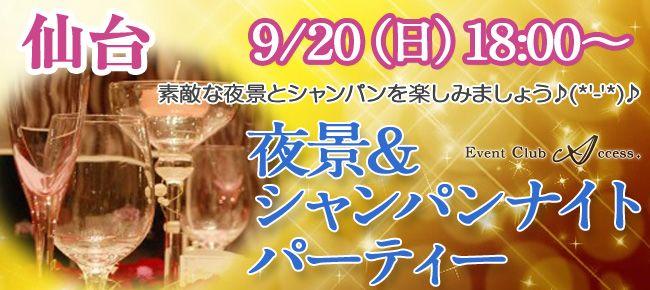 【仙台の恋活パーティー】株式会社アクセス・ネットワーク主催 2015年9月20日