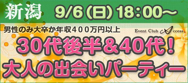 【新潟県その他の恋活パーティー】株式会社アクセス・ネットワーク主催 2015年9月6日