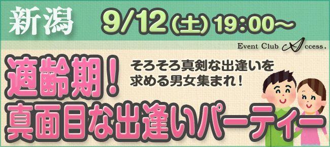 【新潟県その他の恋活パーティー】株式会社アクセス・ネットワーク主催 2015年9月12日