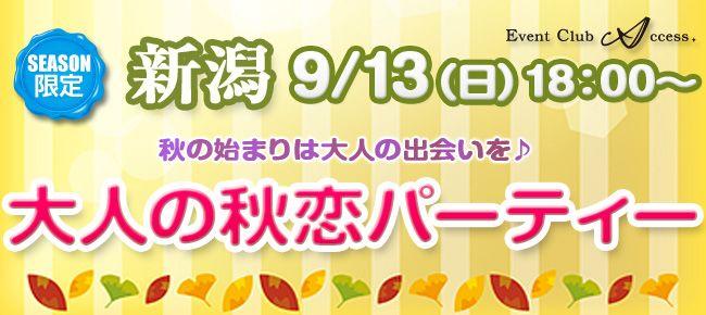 【新潟県その他の恋活パーティー】株式会社アクセス・ネットワーク主催 2015年9月13日