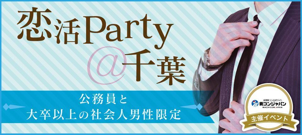 【千葉県その他の恋活パーティー】街コンジャパン主催 2015年9月5日