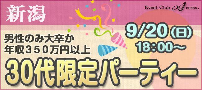 【新潟県その他の恋活パーティー】株式会社アクセス・ネットワーク主催 2015年9月20日