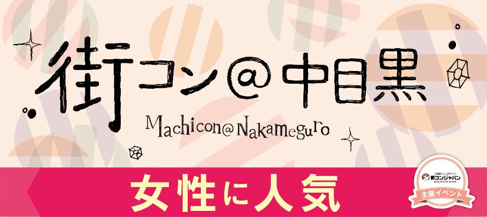 【中目黒の街コン】街コンジャパン主催 2015年9月21日