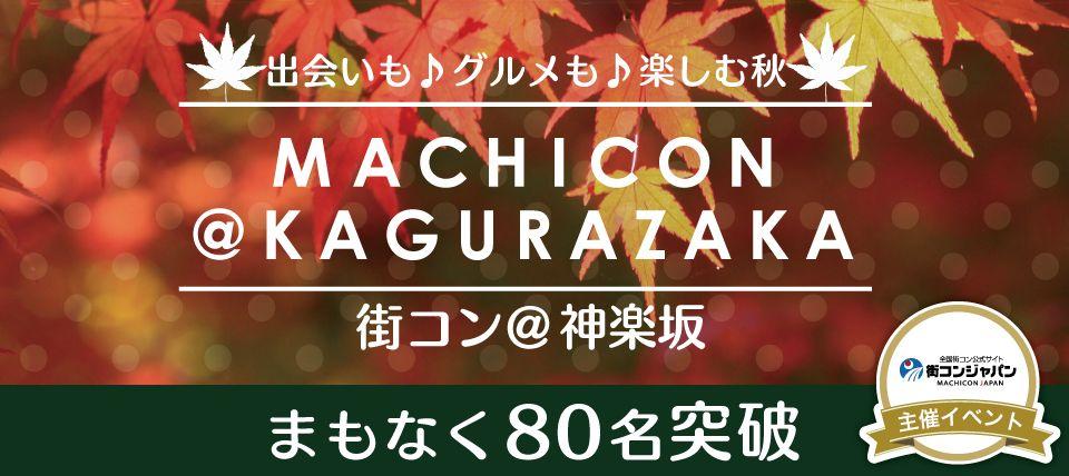 【神楽坂の街コン】街コンジャパン主催 2015年9月12日