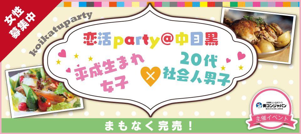 【中目黒の恋活パーティー】街コンジャパン主催 2015年9月21日
