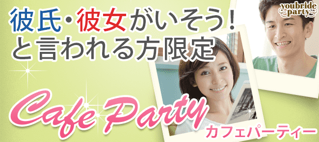 【渋谷の婚活パーティー・お見合いパーティー】株式会社コンフィアンザ主催 2015年9月6日