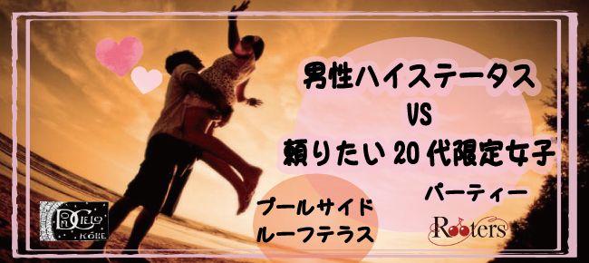 【神戸市内その他の恋活パーティー】株式会社Rooters主催 2015年9月24日