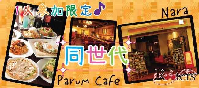 【奈良県その他の恋活パーティー】Rooters主催 2015年9月23日