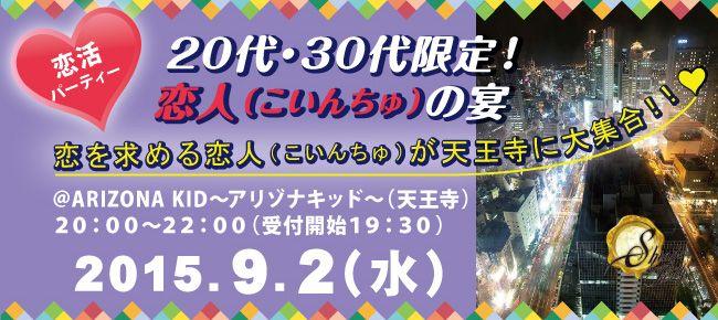 【天王寺の恋活パーティー】SHIAN'S PARTY主催 2015年9月2日
