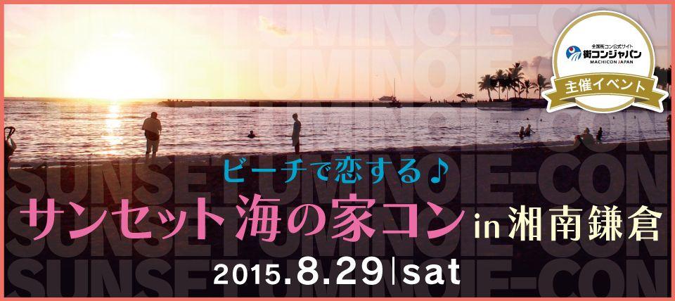 【神奈川県その他のプチ街コン】街コンジャパン主催 2015年8月29日