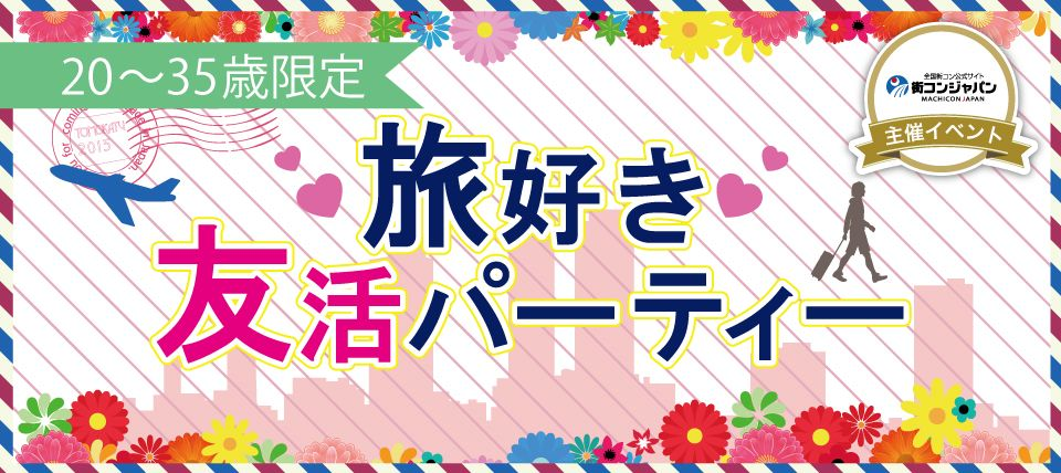 【銀座の恋活パーティー】街コンジャパン主催 2015年9月21日