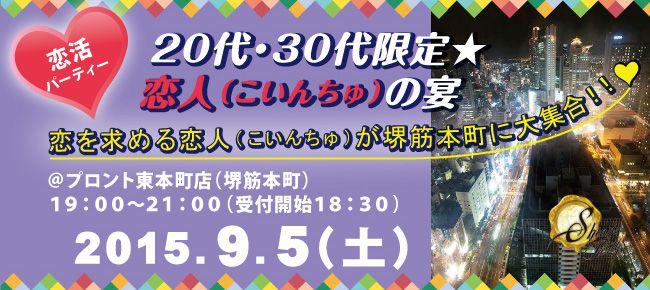 【大阪府その他の恋活パーティー】SHIAN'S PARTY主催 2015年9月5日