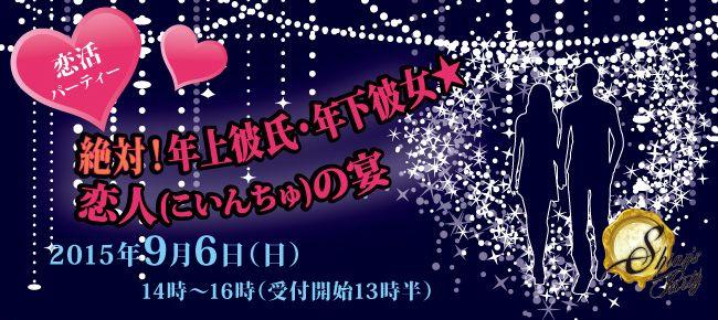 【梅田の恋活パーティー】SHIAN'S PARTY主催 2015年9月6日