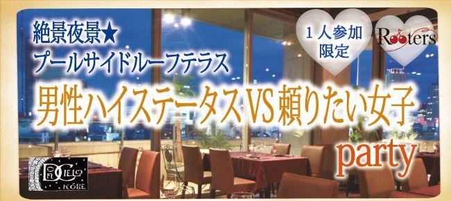 【神戸市内その他の恋活パーティー】株式会社Rooters主催 2015年9月30日