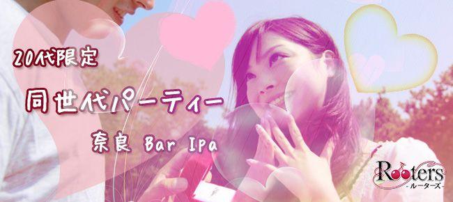 【奈良県その他の恋活パーティー】株式会社Rooters主催 2015年9月27日