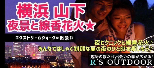 【横浜市内その他のプチ街コン】R`S kichen主催 2015年9月5日