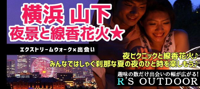 【横浜市内その他のプチ街コン】R`S kichen主催 2015年9月12日