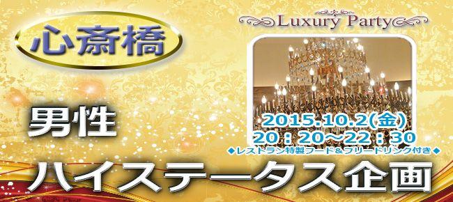 【心斎橋の恋活パーティー】Luxury Party主催 2015年10月2日