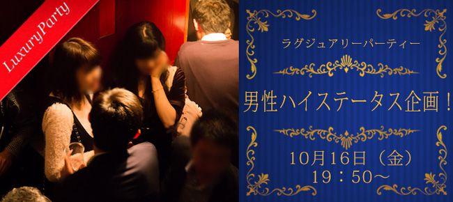 【大阪府その他の恋活パーティー】Luxury Party主催 2015年10月16日