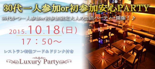 【奈良県その他の恋活パーティー】Luxury Party主催 2015年10月18日