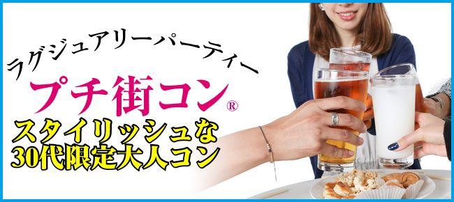 【東京都その他のプチ街コン】Luxury Party主催 2015年10月4日