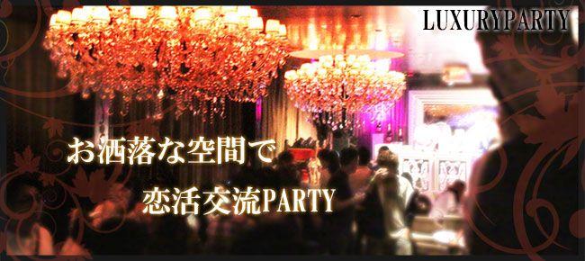 【恵比寿の恋活パーティー】Luxury Party主催 2015年10月10日