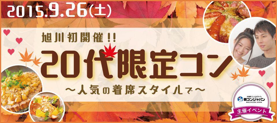 【旭川のプチ街コン】街コンジャパン主催 2015年9月26日