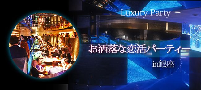 【銀座の恋活パーティー】Luxury Party主催 2015年10月11日