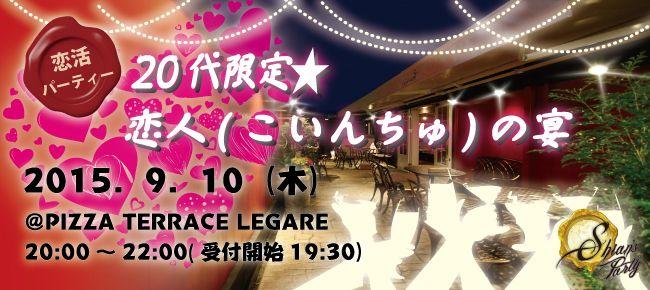 【神戸市内その他の恋活パーティー】SHIAN'S PARTY主催 2015年9月10日