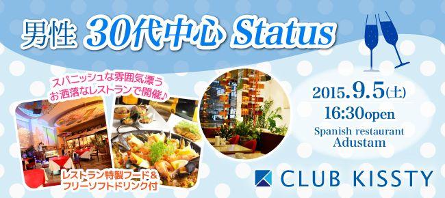 【心斎橋の恋活パーティー】クラブキスティ―主催 2015年9月5日