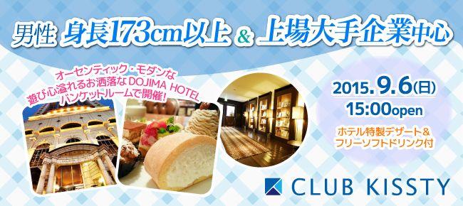 【大阪府その他の恋活パーティー】クラブキスティ―主催 2015年9月6日