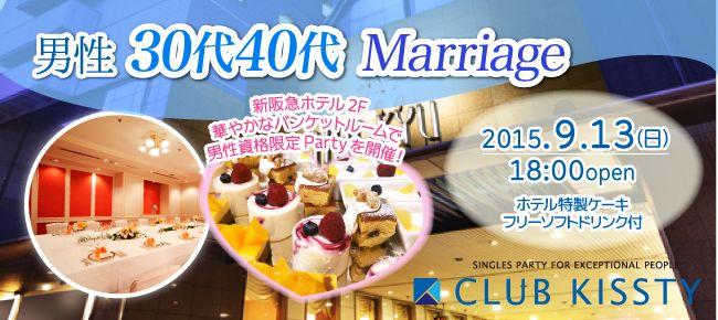 【大阪府その他の恋活パーティー】クラブキスティ―主催 2015年9月13日