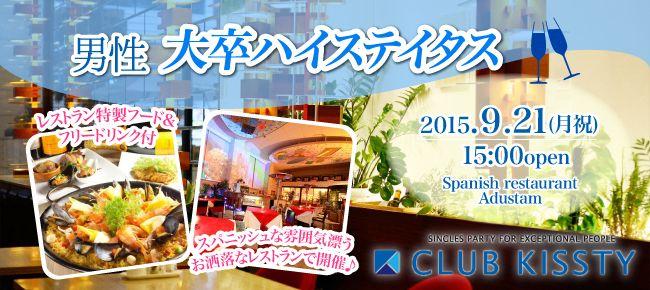 【心斎橋の恋活パーティー】クラブキスティ―主催 2015年9月21日