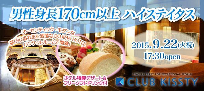 【大阪府その他の恋活パーティー】クラブキスティ―主催 2015年9月22日