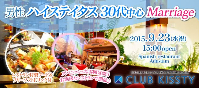 【心斎橋の恋活パーティー】クラブキスティ―主催 2015年9月23日