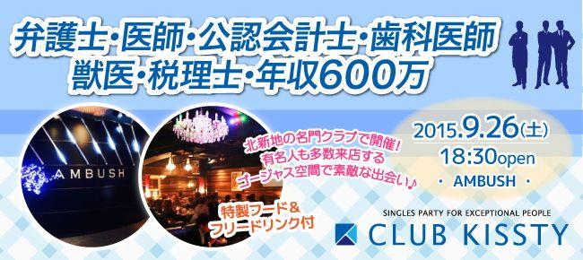 【大阪府その他の恋活パーティー】クラブキスティ―主催 2015年9月26日