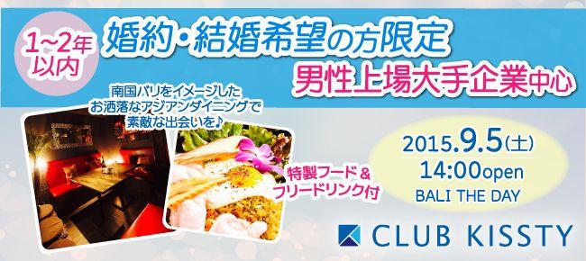【名古屋市内その他の婚活パーティー・お見合いパーティー】クラブキスティ―主催 2015年9月5日
