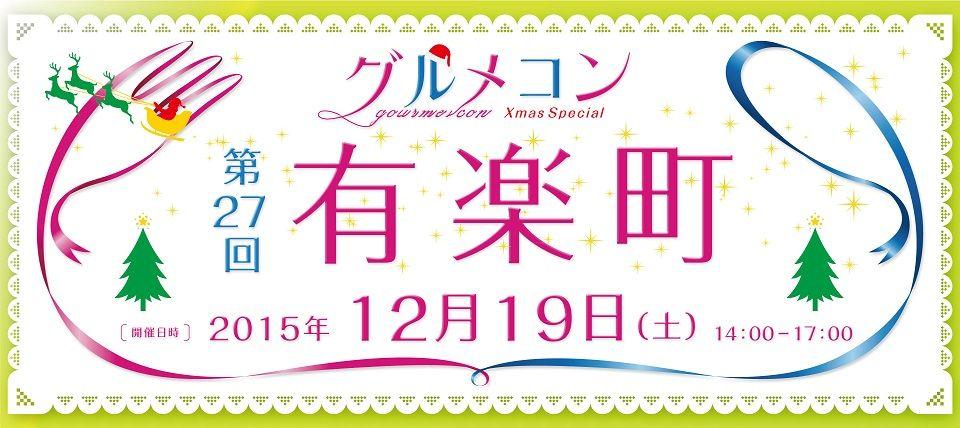 【有楽町の街コン】グルメコン実行委員会主催 2015年12月19日
