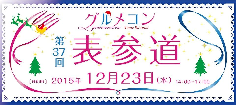【表参道の街コン】株式会社ライフワーク主催 2015年12月23日