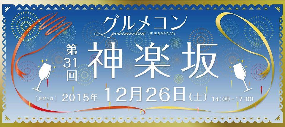【神楽坂の街コン】グルメコン実行委員会主催 2015年12月26日