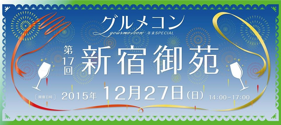 【新宿の街コン】グルメコン実行委員会主催 2015年12月27日