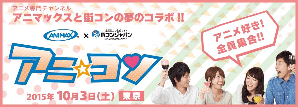 【渋谷の街コン】街コンジャパン主催 2015年10月3日