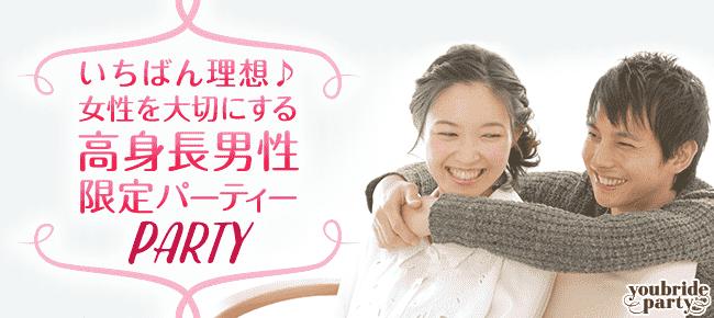 【恵比寿の婚活パーティー・お見合いパーティー】株式会社コンフィアンザ主催 2015年9月5日