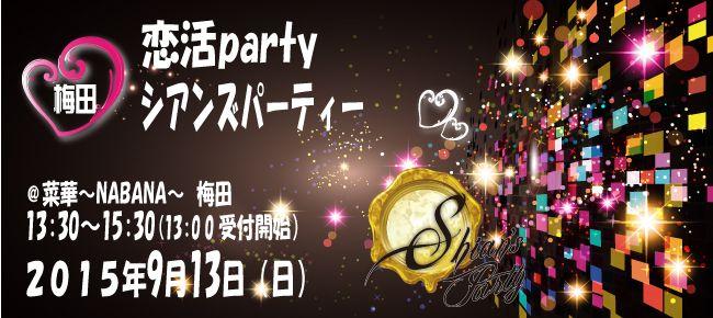 【梅田の恋活パーティー】SHIAN'S PARTY主催 2015年9月13日