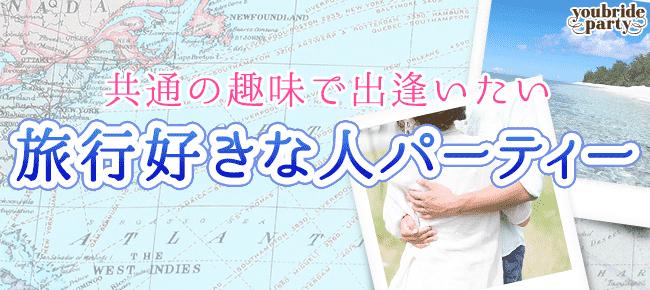 【恵比寿の婚活パーティー・お見合いパーティー】株式会社コンフィアンザ主催 2015年9月12日